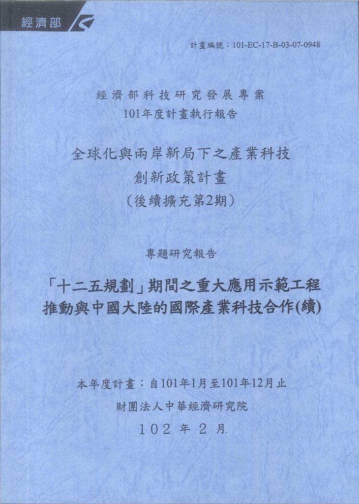 「十二五規劃」期間之重大應用示範工程推動與中國大陸的國際產業科技合作(續)