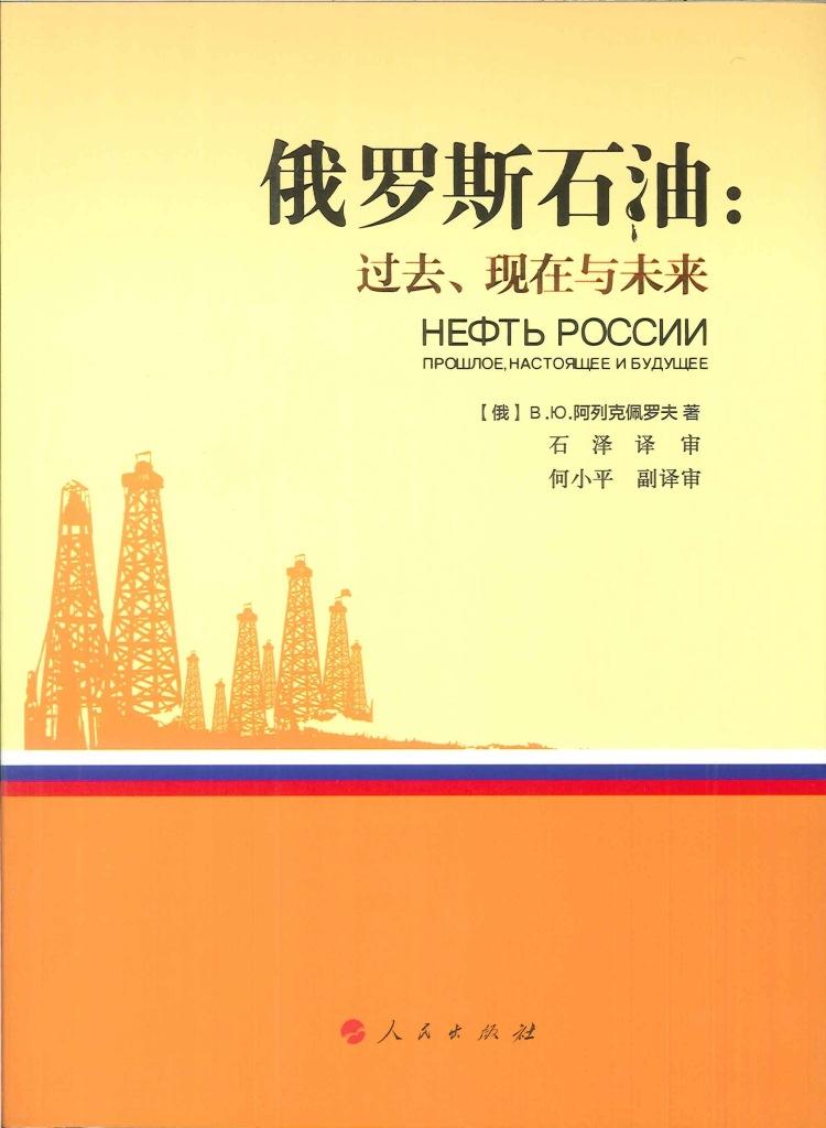 俄罗斯石油:过去、现在与未来