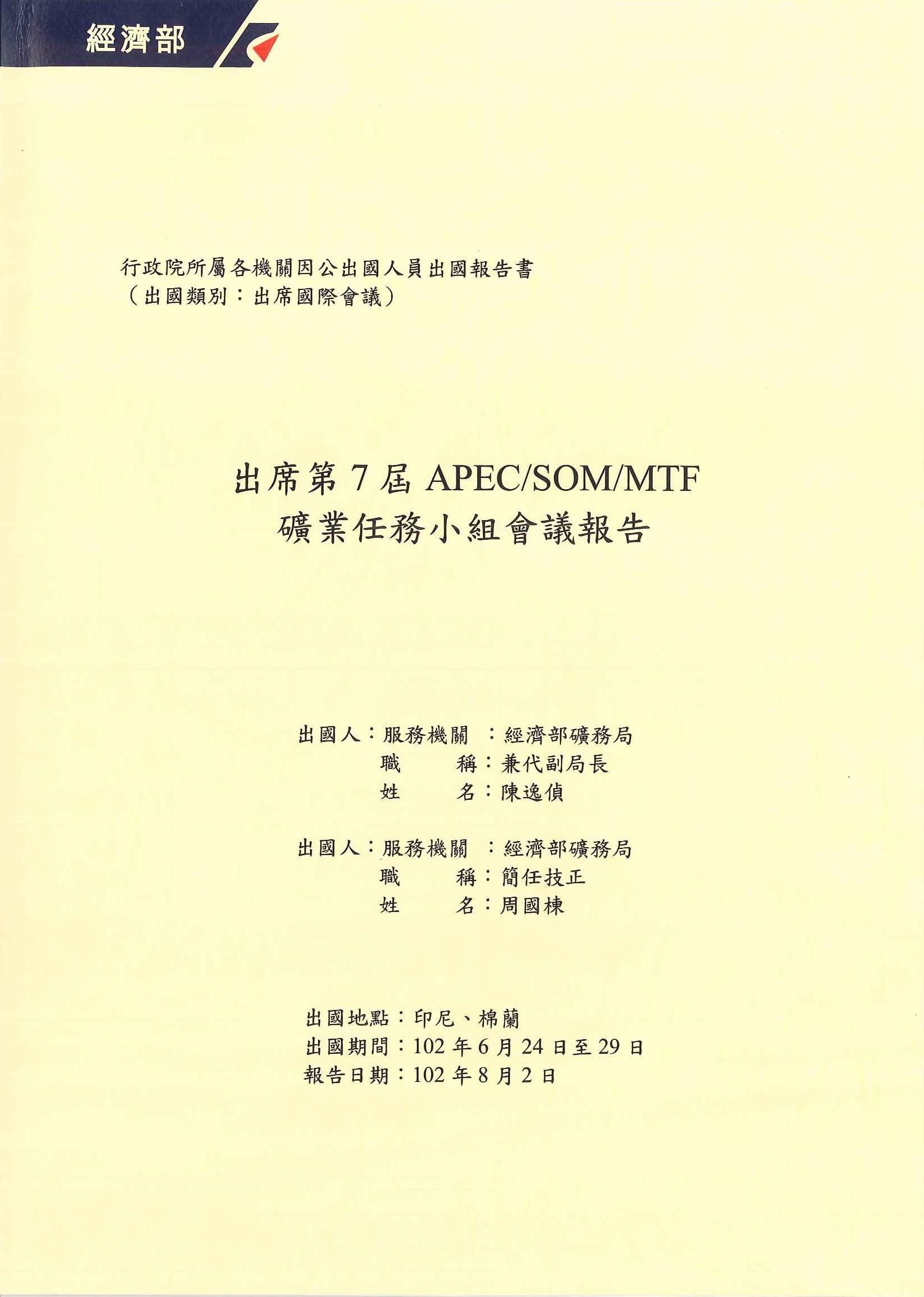 出席第七屆APEC/SOM/MTF礦業任務小組會議報告