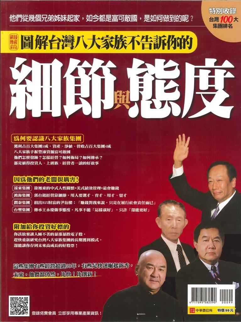 台灣八大家族不告訴你的細節與態度.傳產科技篇