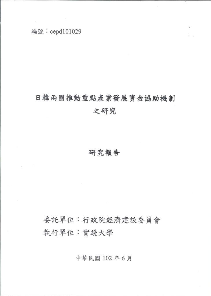 日韓兩國推動重點產業發展資金協助機制之研究:研究報告