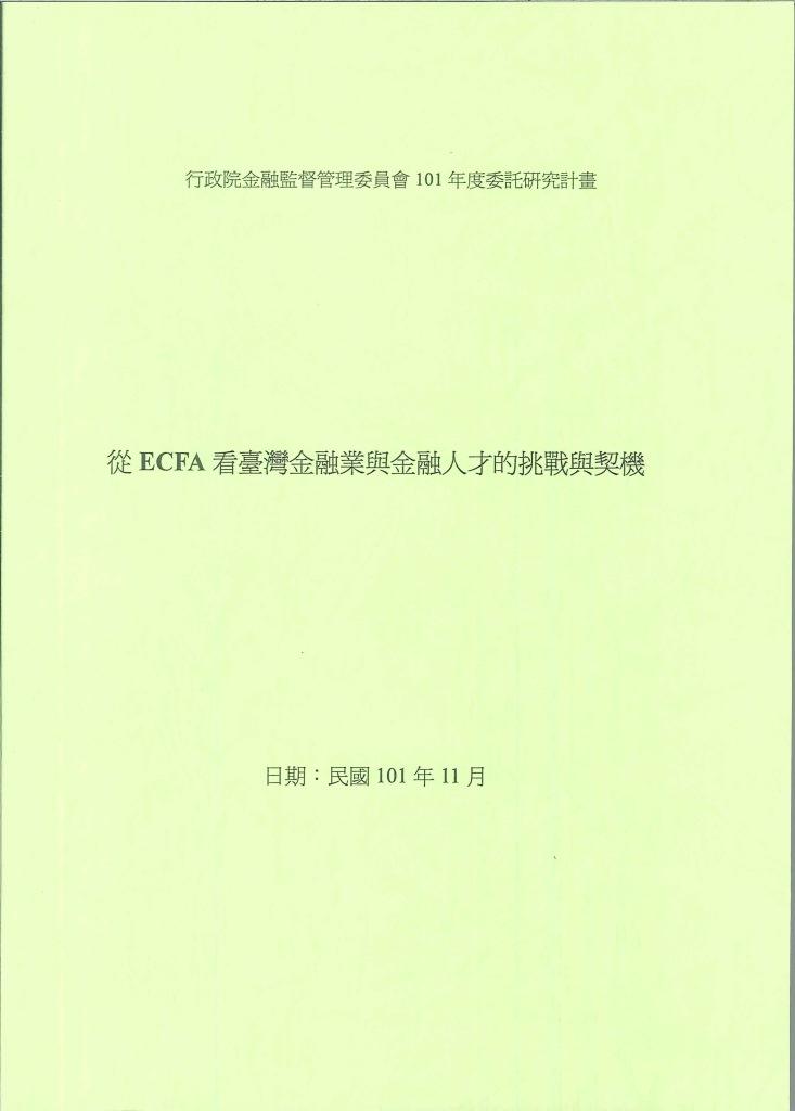 從ECFA看臺灣金融業與金融人才的挑戰與契機