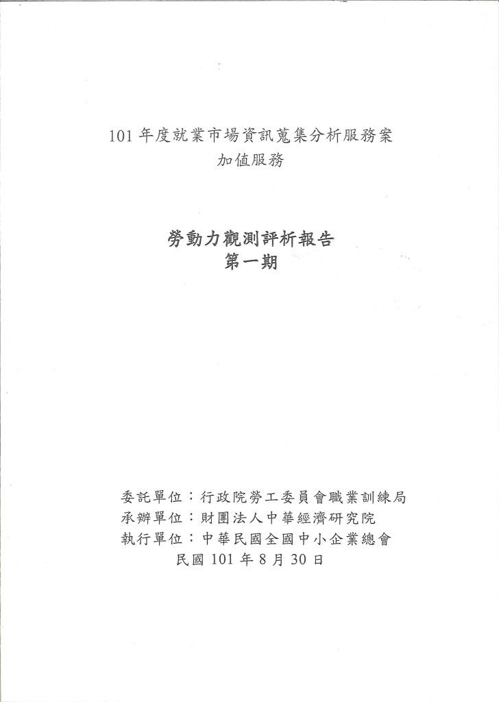 勞動力觀測評析報告