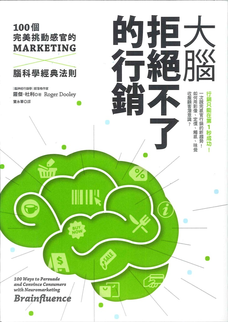 大腦拒絕不了的行銷:100個完美挑動感官的MarketingX腦科學經典法則