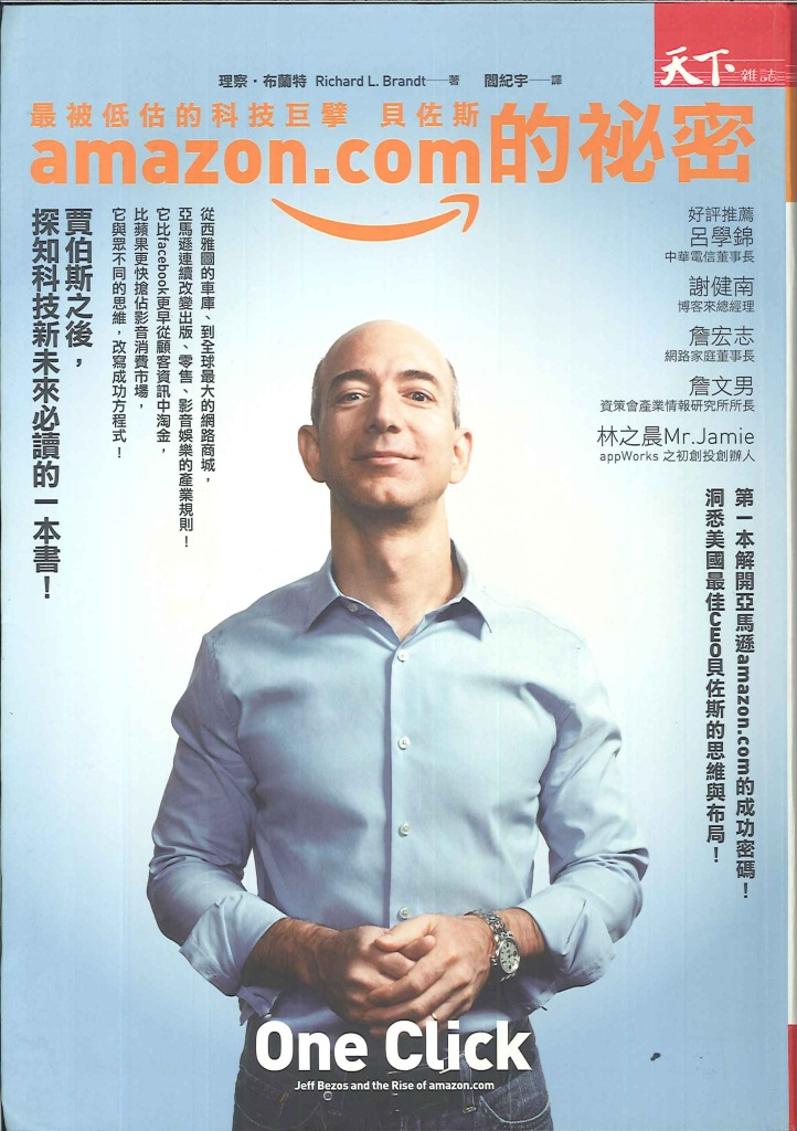 amazon.com的祕密:最被低估的科技巨擘 貝佐斯