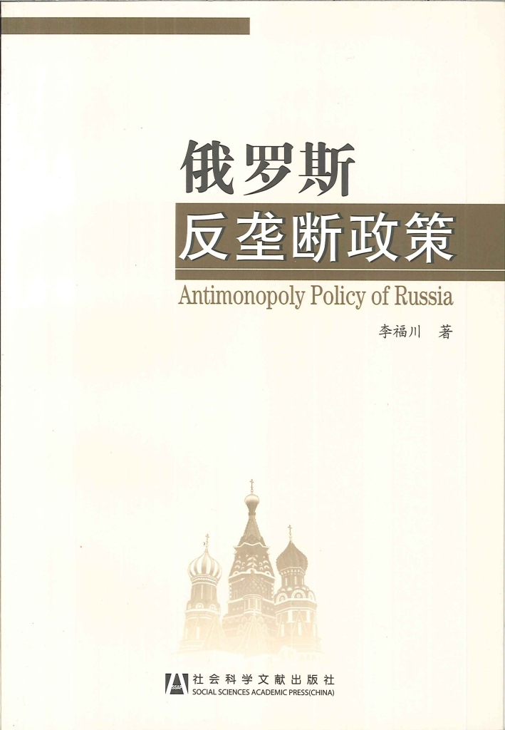 俄罗斯反垄断政策=Antimonopoly policy of Russian