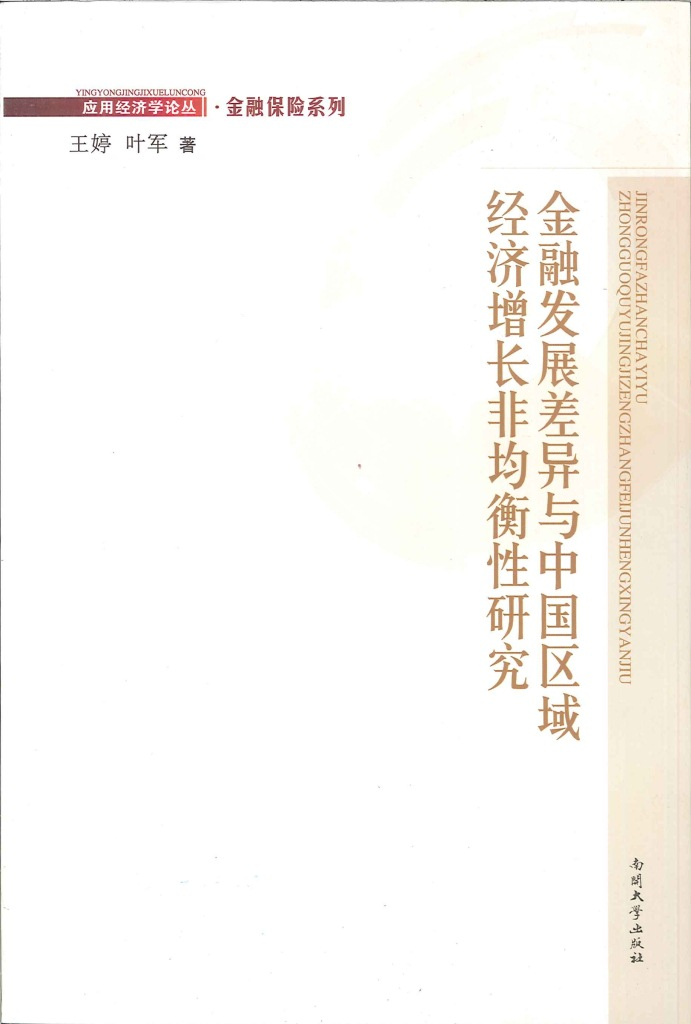金融发展差异与中国区域经济增长非均衡性硏究=Research on differences of financial development and imbalance of regional economic growth in China