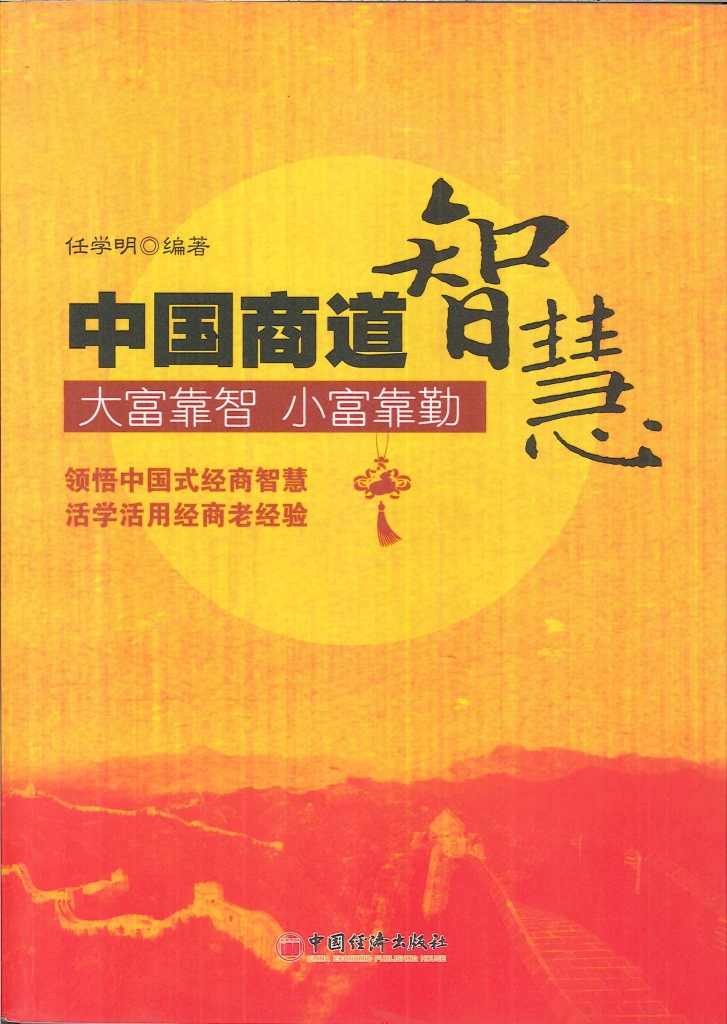 中国商道智慧:大富靠智 小富靠勤:领悟中国式经商智慧 活学活用经商老经验
