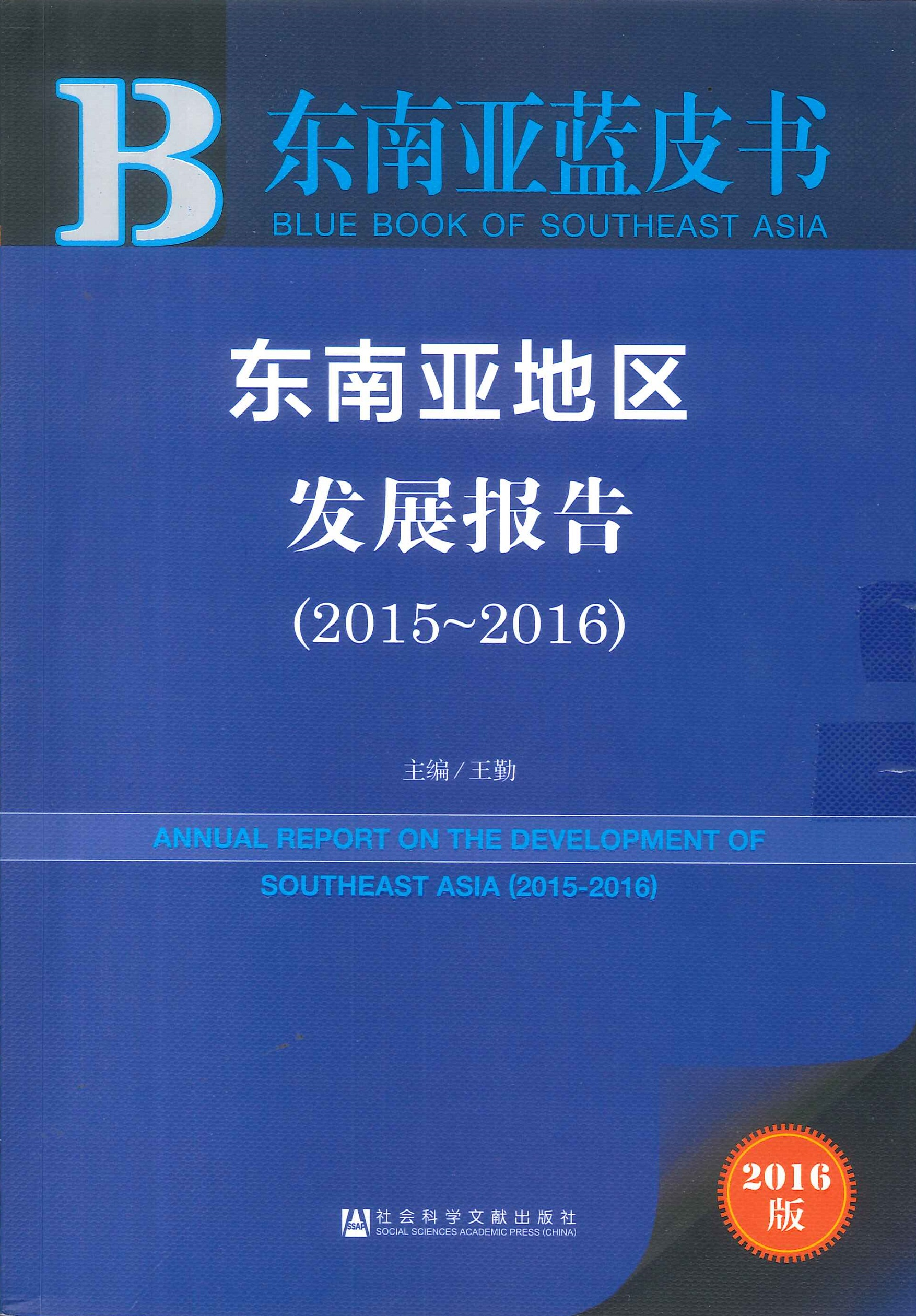 东南亚地区发展报告=Annual report on the development of Southeast Asia