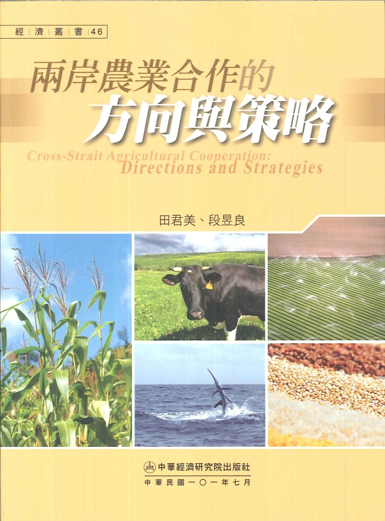 兩岸農業合作的方向與策略=Cross-strait agricultural cooperation: directions and strategies