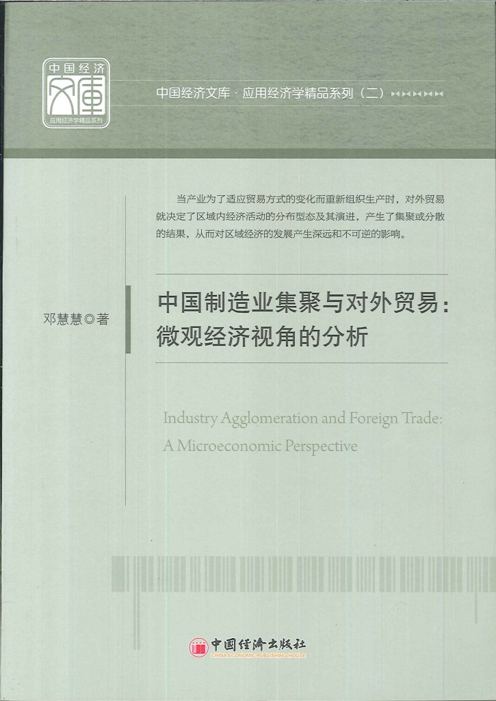 中国制造业集聚与对外贸易:微观经济视角的分析=Industry agglomeration and foreign trade: a microeconomic perspective