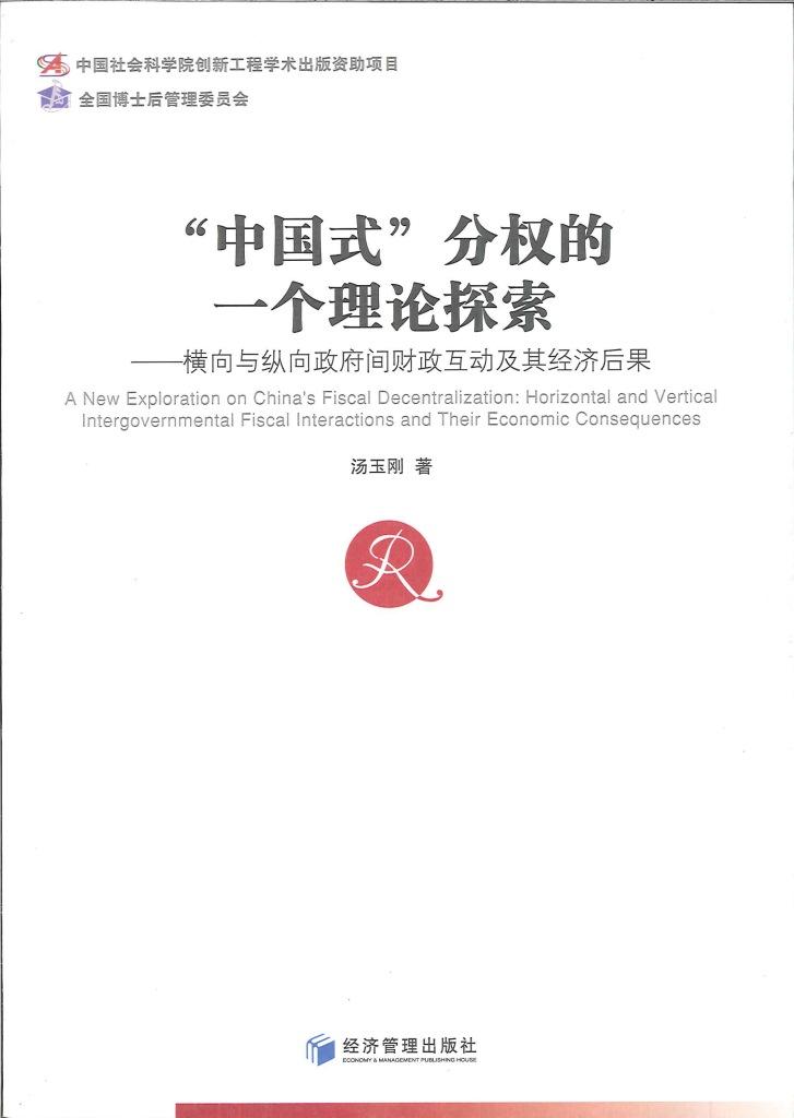 """""""中国式""""分权的一个理论探索:横向与纵向政府间财政互动及其经济后果=A new exploration on China"""
