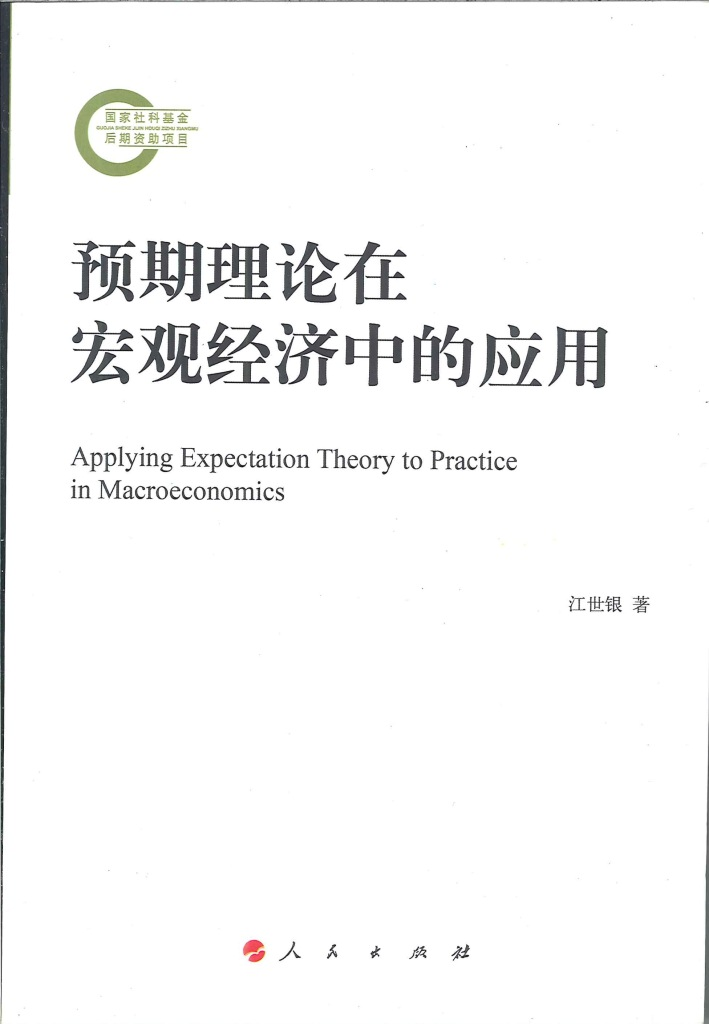 预期理论在宏观经济中的应用=Applying expectation theory to practice in macroeconomics