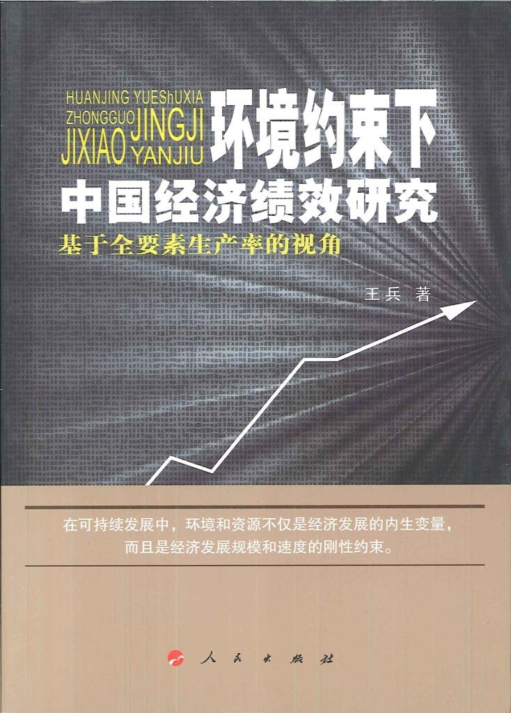 环境约束下中国经济绩效研究:基于全要素生产率的视角
