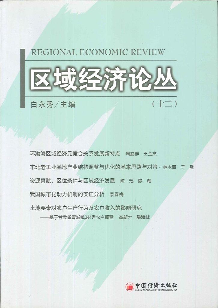 区域经济论丛.十二=Regional economic review