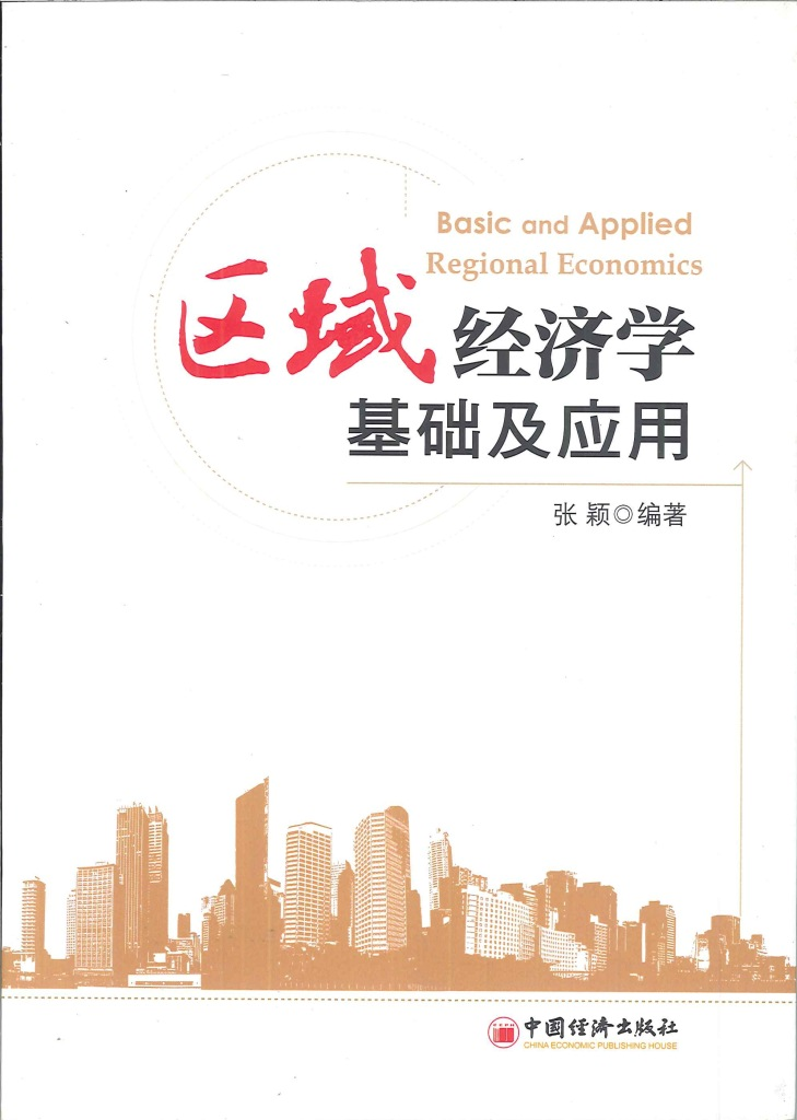 区域经济学基础及应用=Basic and applied regional economics