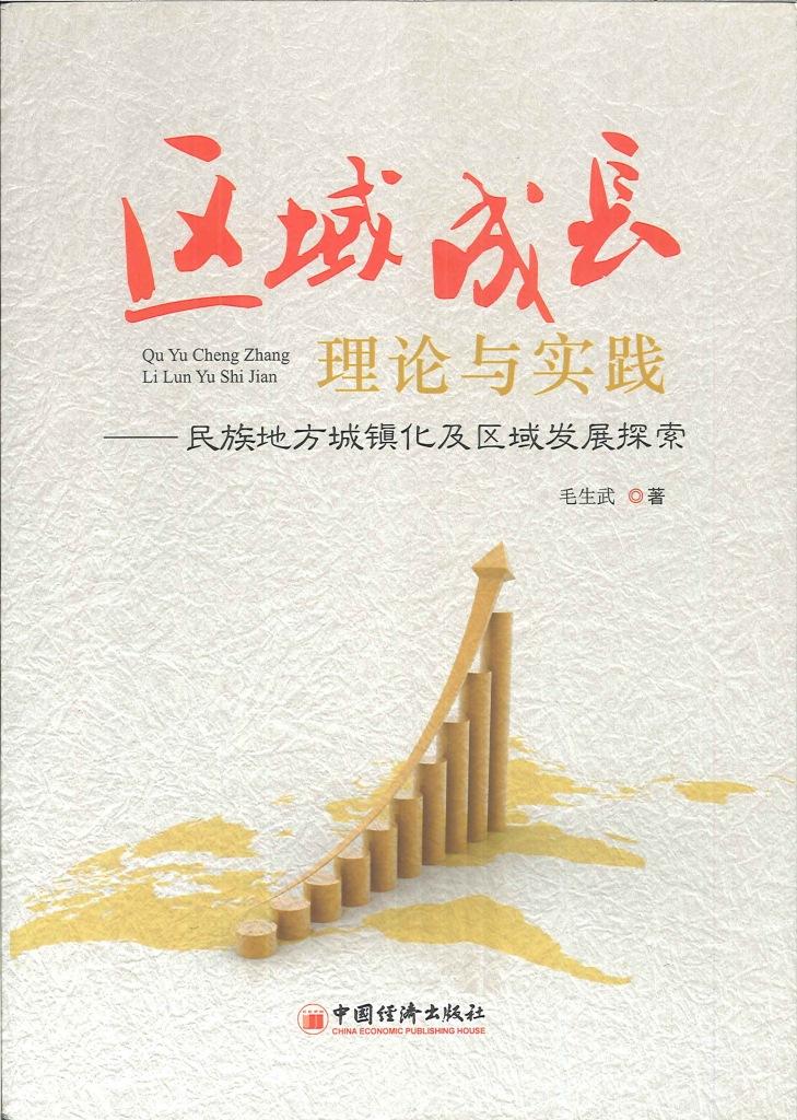 区域成长理论与实践:民族地方城镇化及区域发展探索