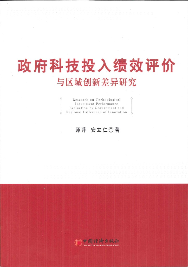 政府科技投入绩效评价与区域创新差异研究=Research on technological investment performance evaluation by governmrnt and regional difference of innovation
