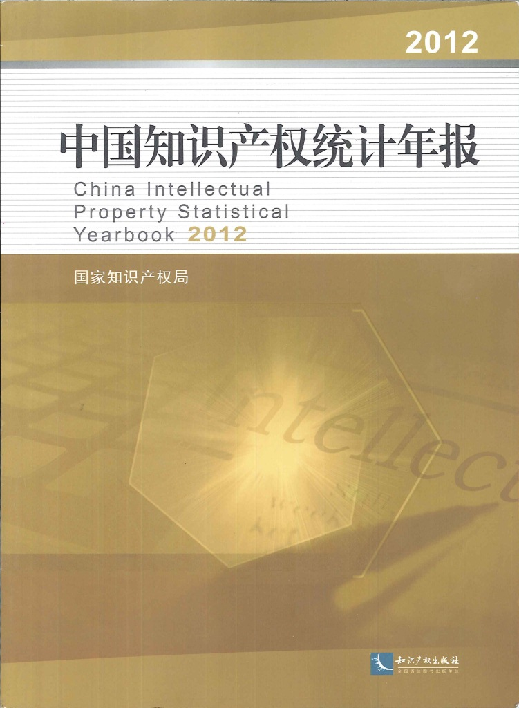 中国知识产权统计年报.2012=China intellectual property statistical yearbook