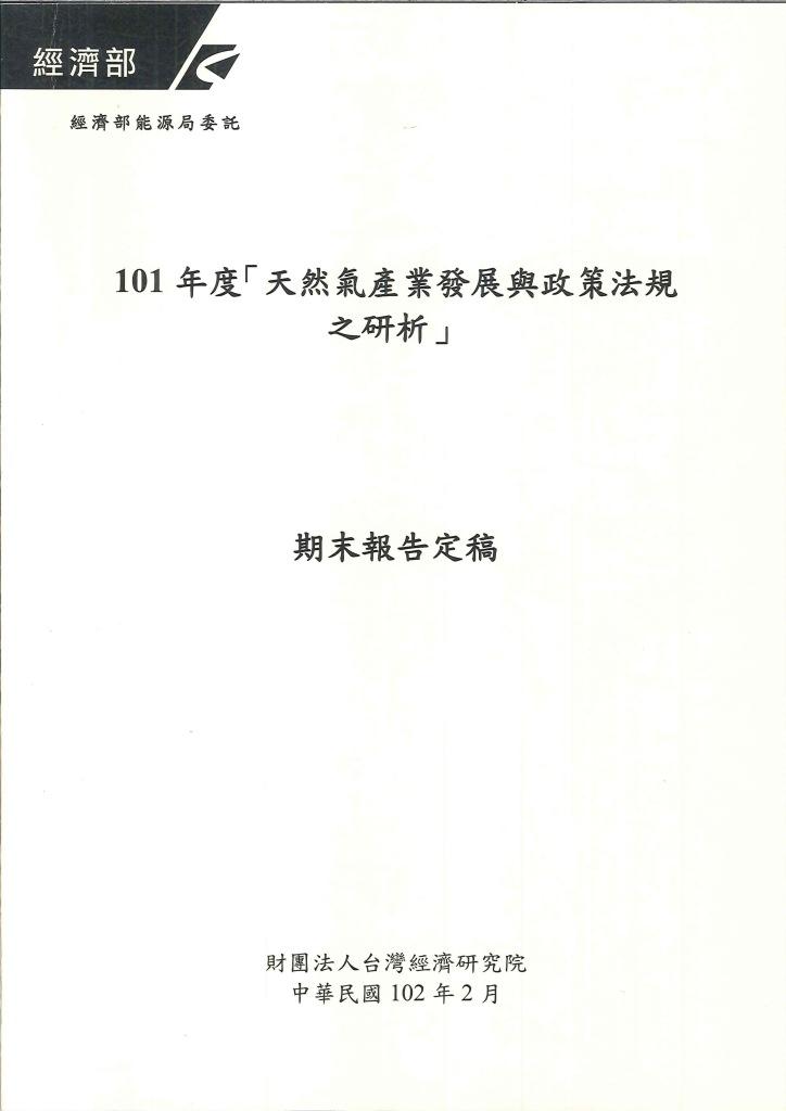 101年度「天然氣產業發展與政策法規之研析」