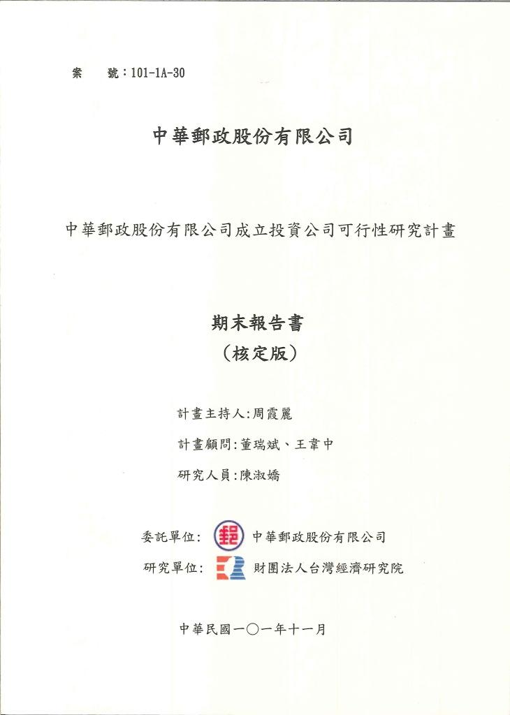 中華郵政股份有限公司成立投資公司可行性研究計畫:期末報告書