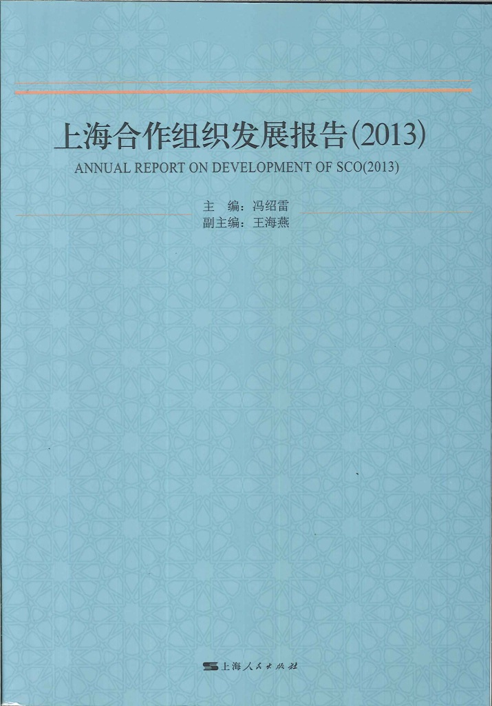 上海合作组织发展报告.2013=Annual report on development of SCO