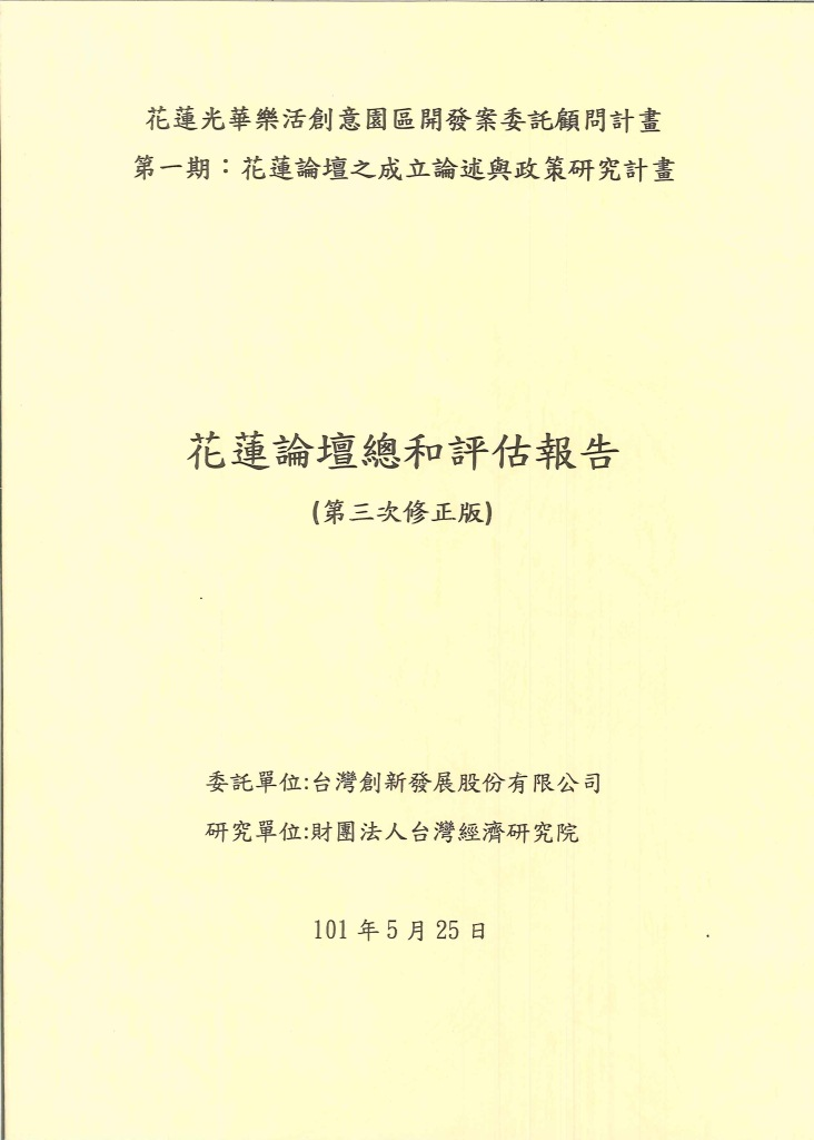 花蓮論壇總和評估報告