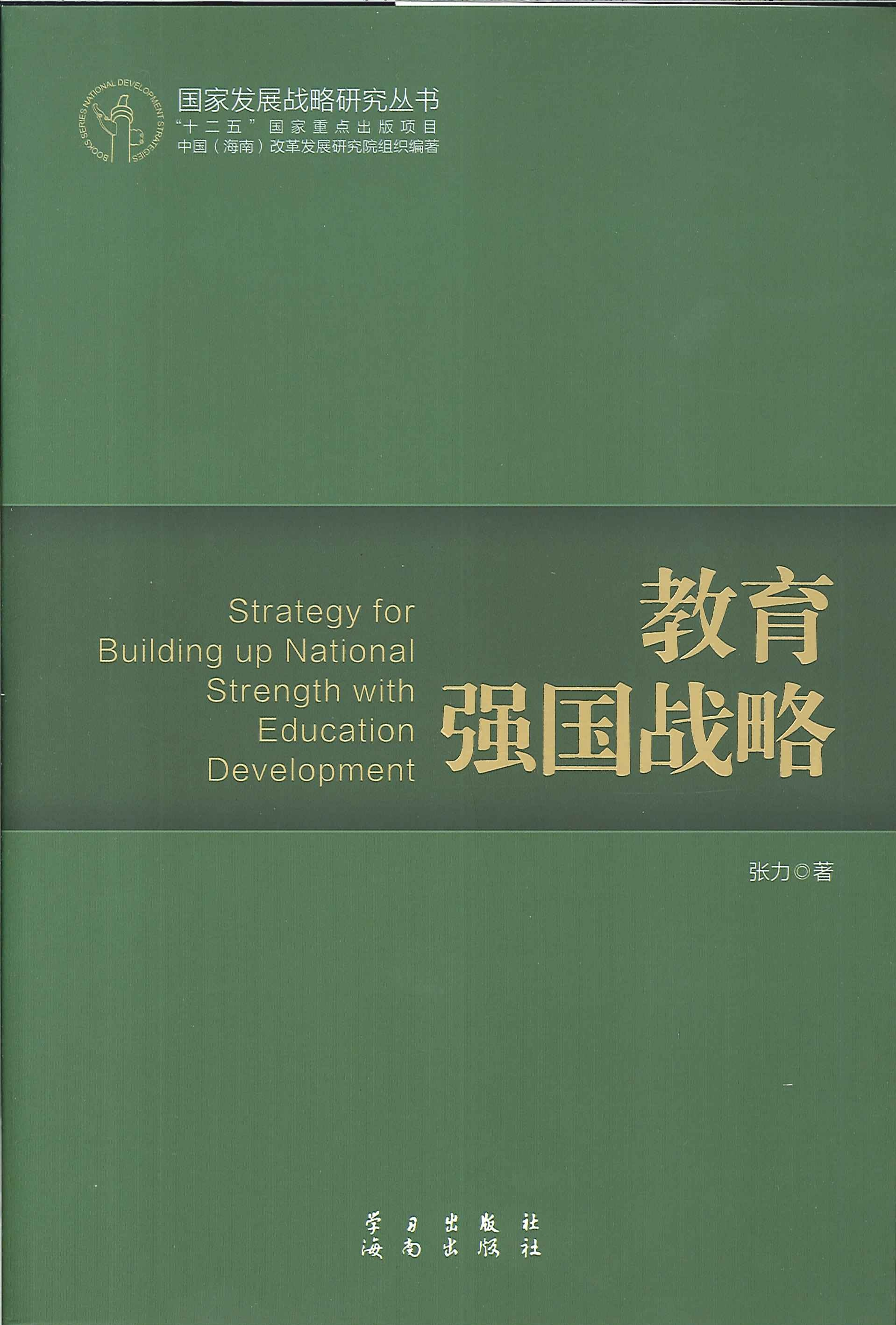 教育强国战略=Strategy for building up national strength with education development