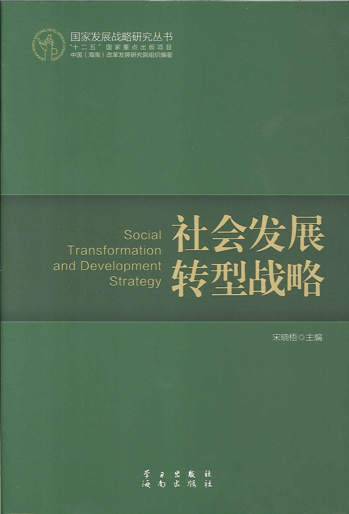社会发展转型战略=Social transformation and development strategy