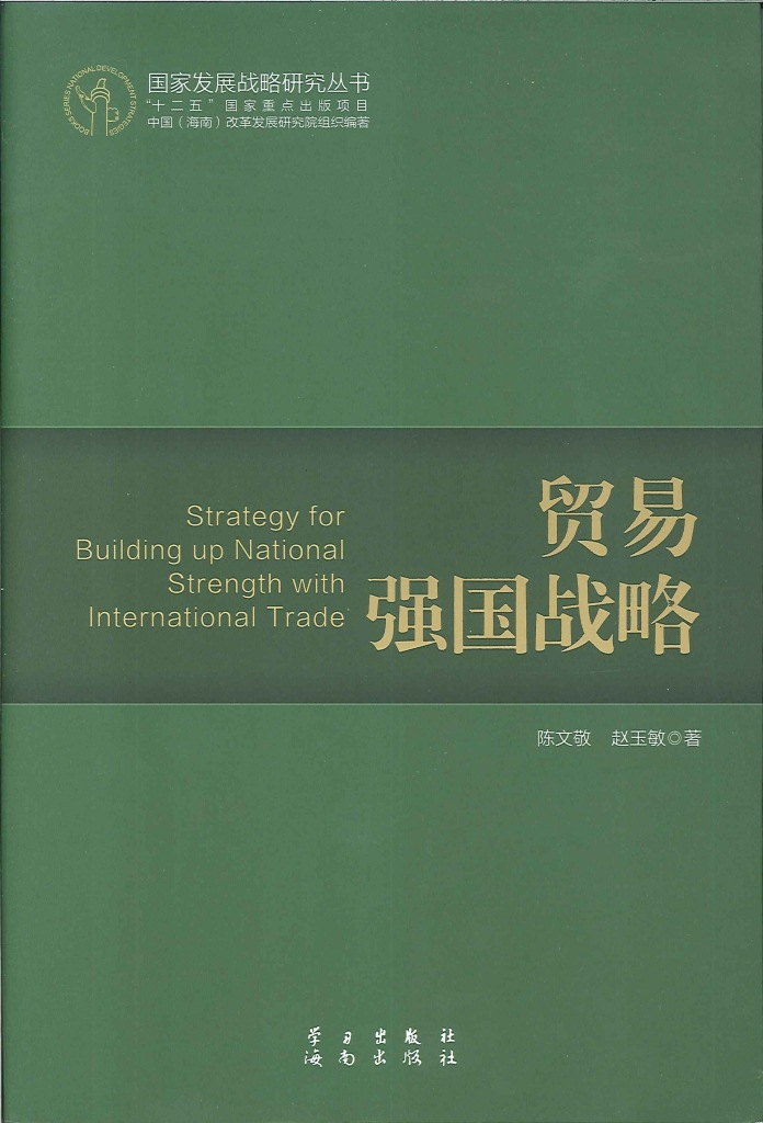 贸易强国战略=Strategy for building up national strength with international trade