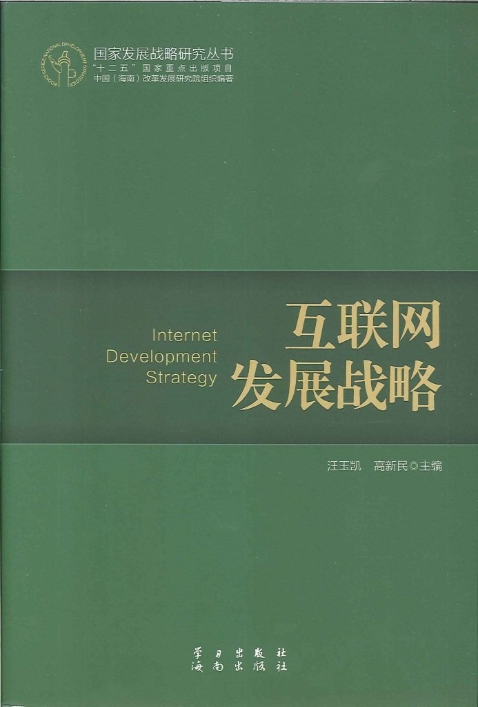 互联网发展战略=Internet development strategy