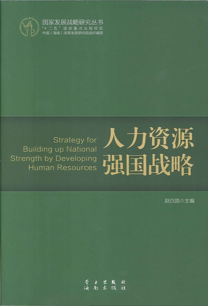 人力资源强国战略=Strategy for building up national strength by developing human resources