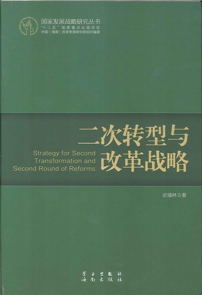 二次转型与改革战略=Strategy for second transformation and second round of reforms