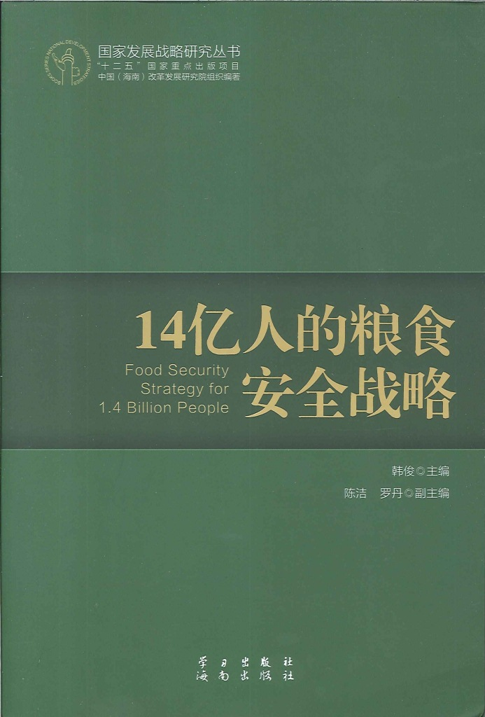 14亿人的粮食安全战略=Food security strategy for 1.4 billion people
