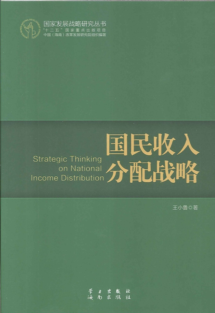 国民收入分配战略=Strategic thinking on national income distribution