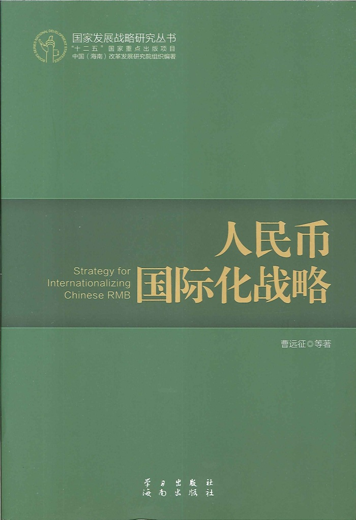 人民币国际化战略=Strategy for internationalizing Chinese RMB
