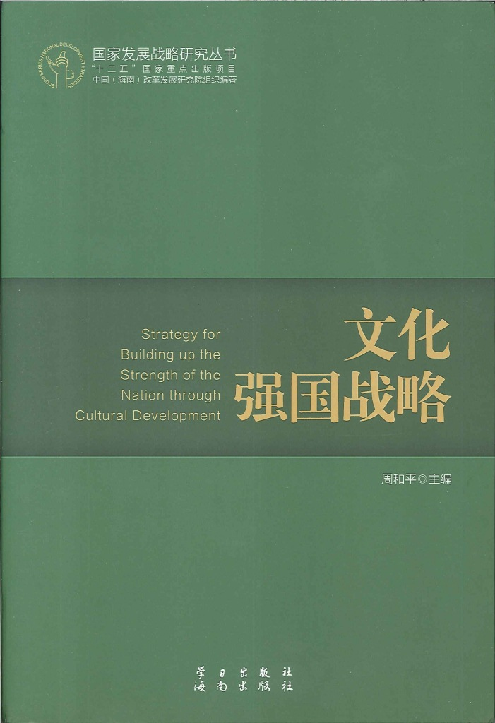 文化强国战略=Strategy for building up the strength of the nation through cultural development