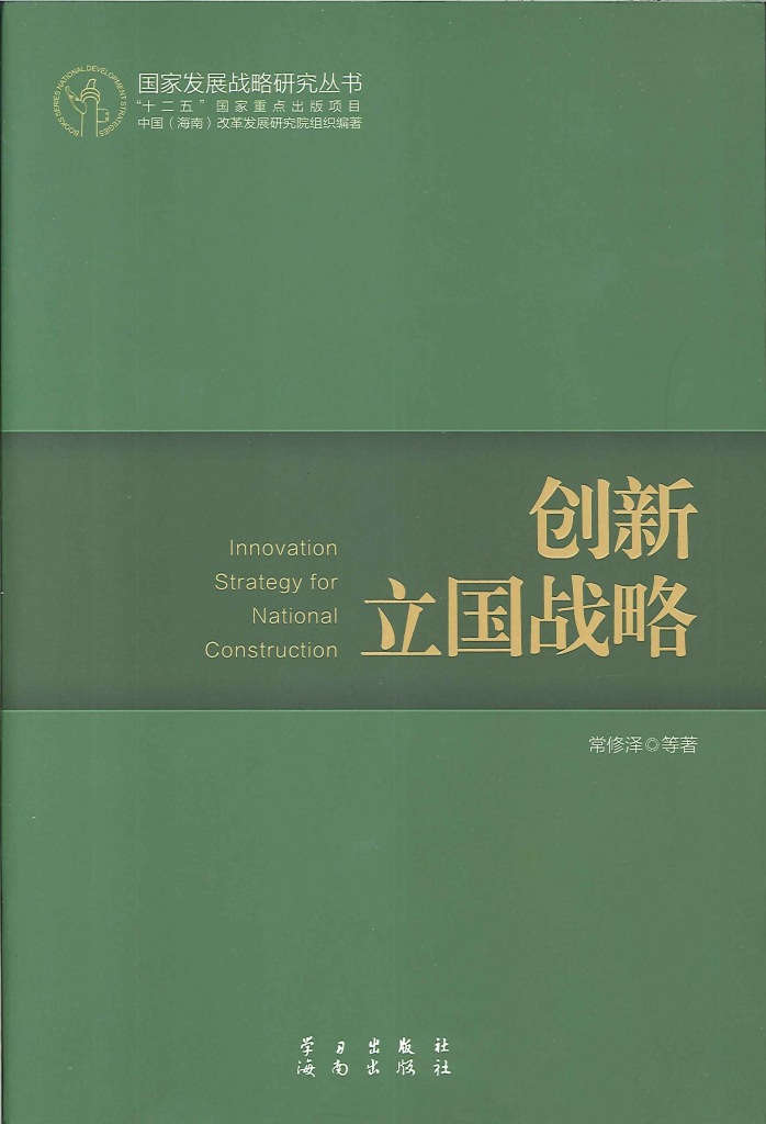 创新立国战略=Innovation strategy for national construction