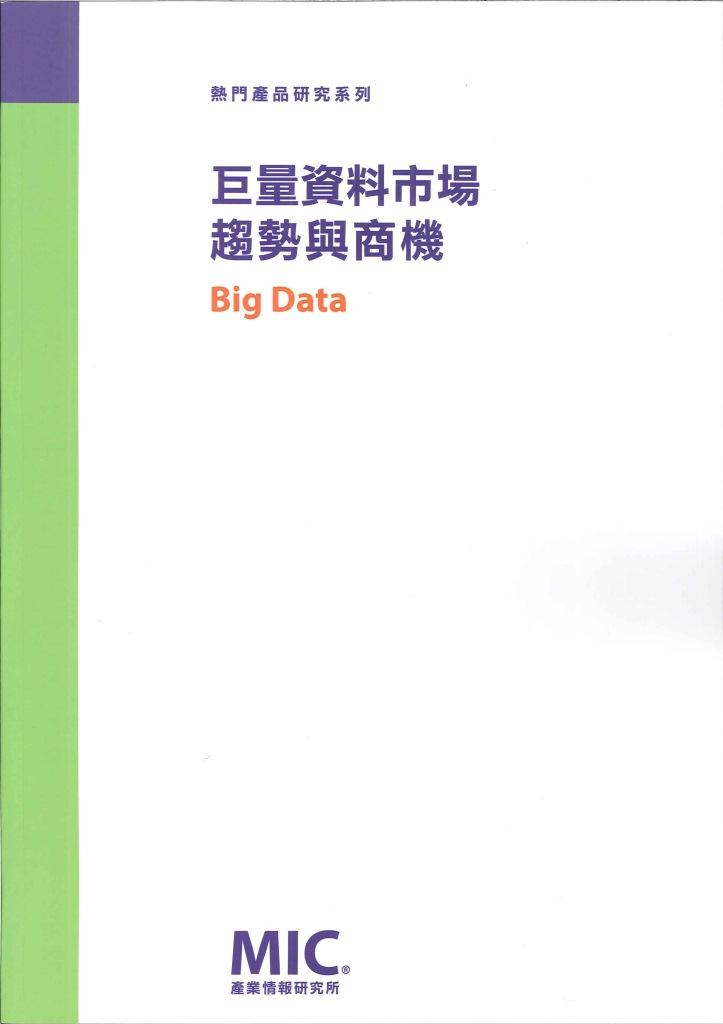 巨量資料市場趨勢與商機