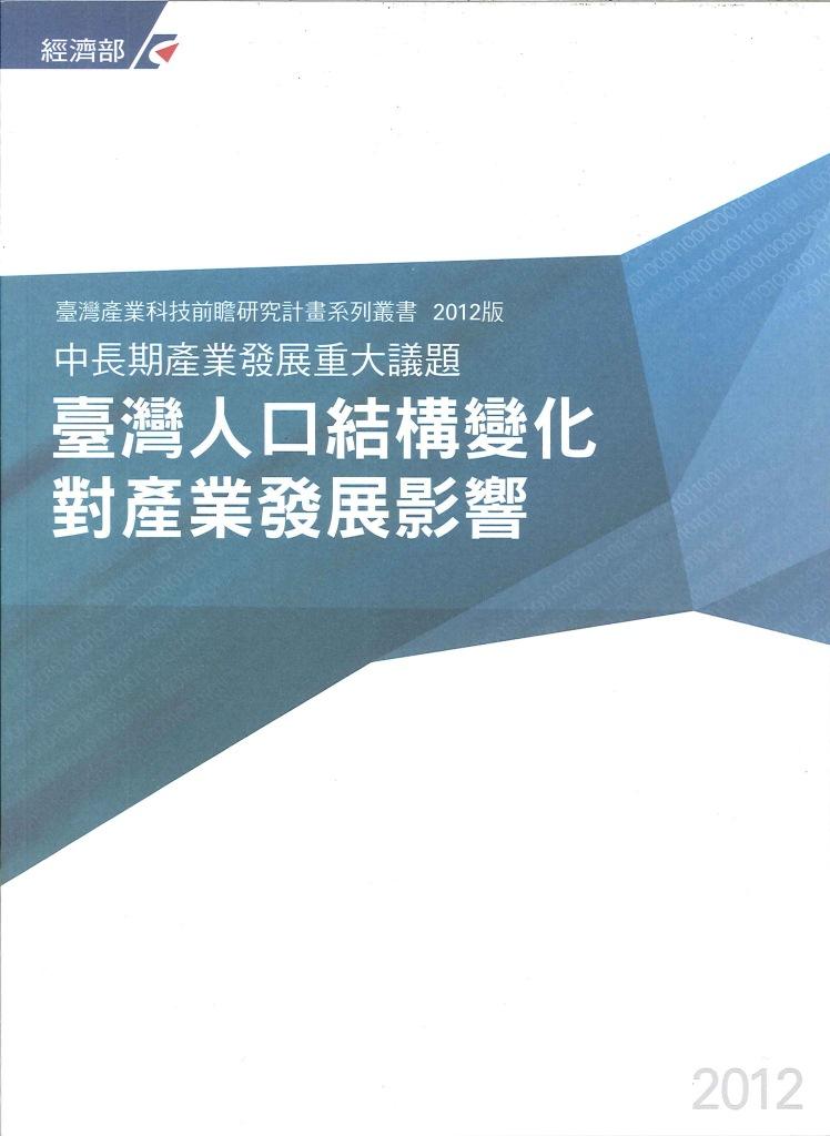 臺灣人口結構變化對產業發展影響