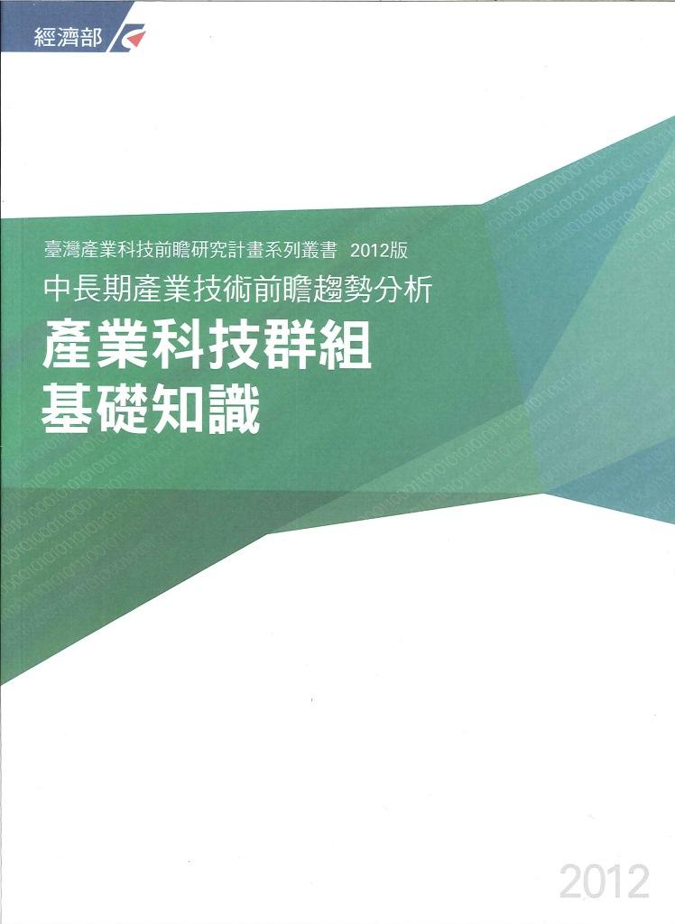 產業科技群組基礎知識