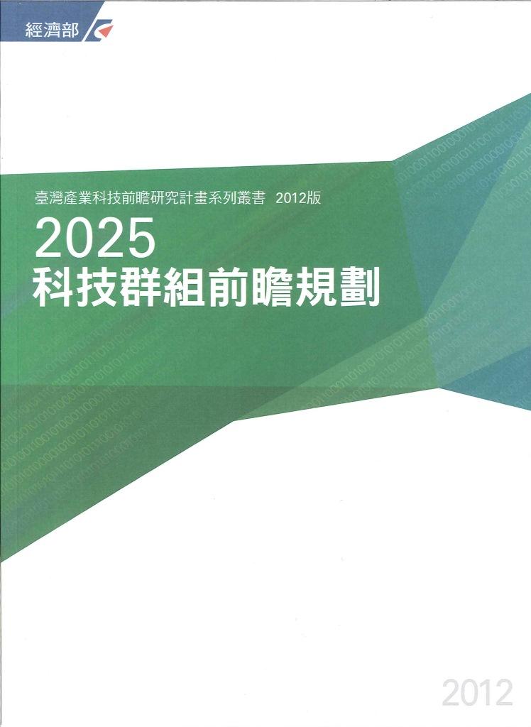 2025科技群組前瞻規劃