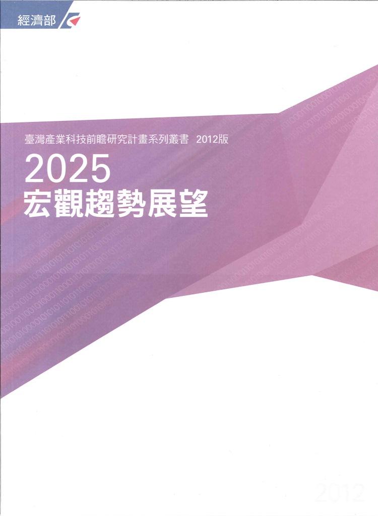 2025宏觀趨勢展望