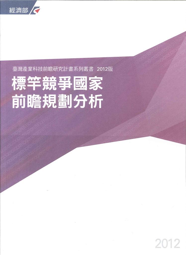 標竿競爭國家前瞻規劃分析