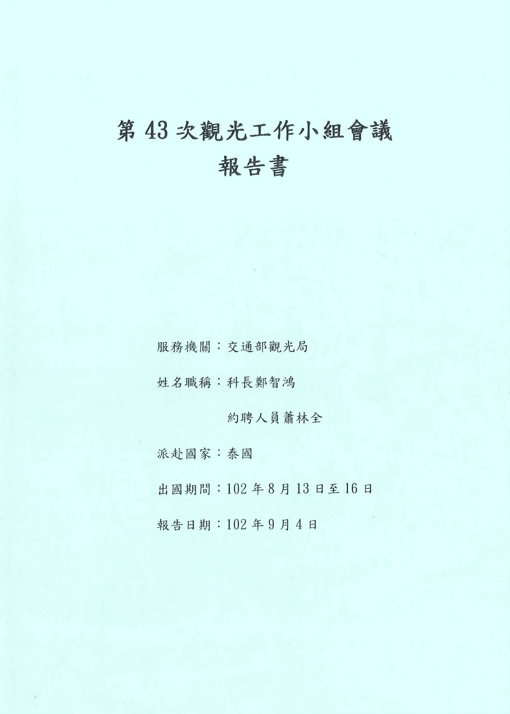 第43次觀光工作小組會議報告書