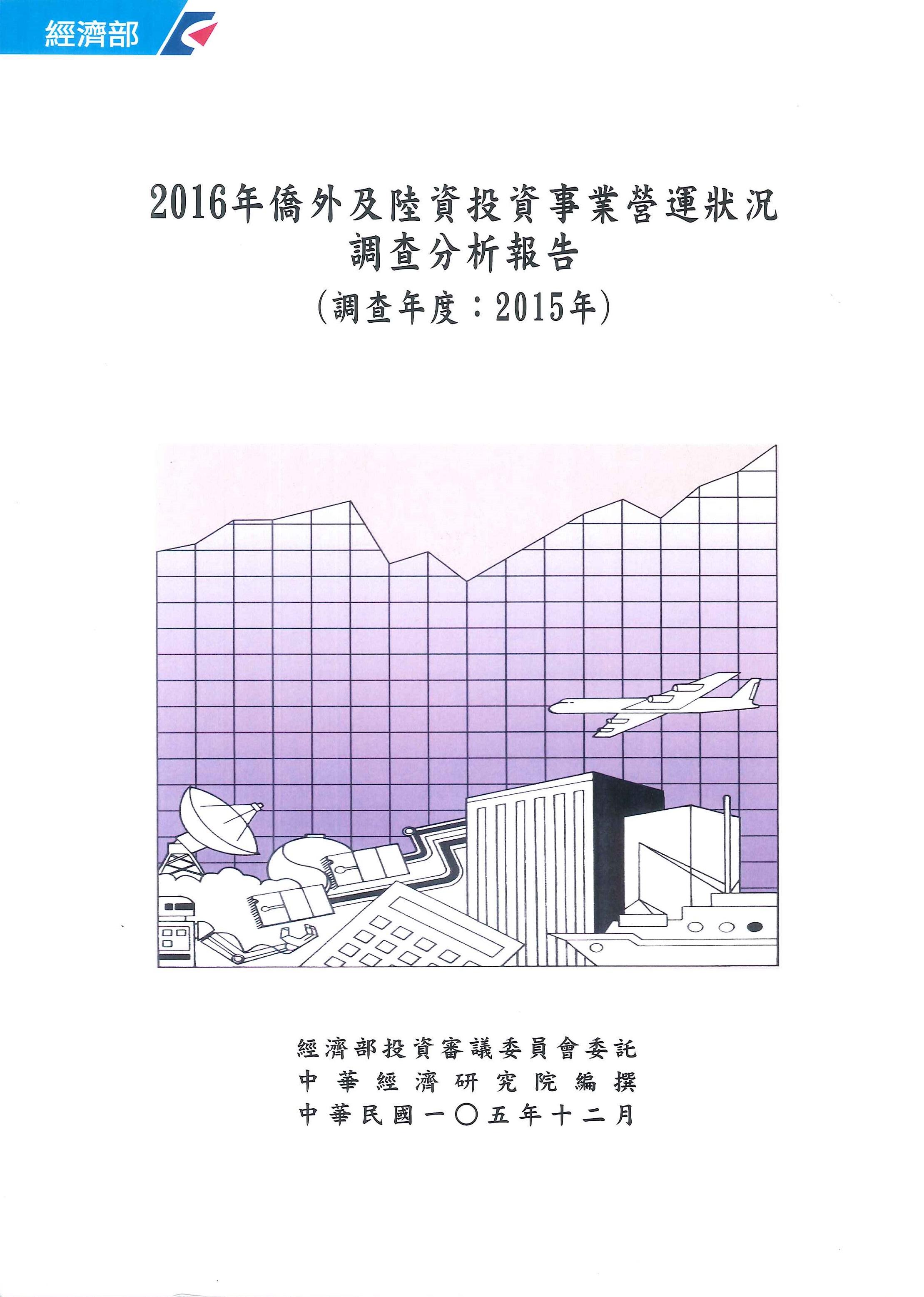 僑外及陸資投資事業營運狀況調查分析報告