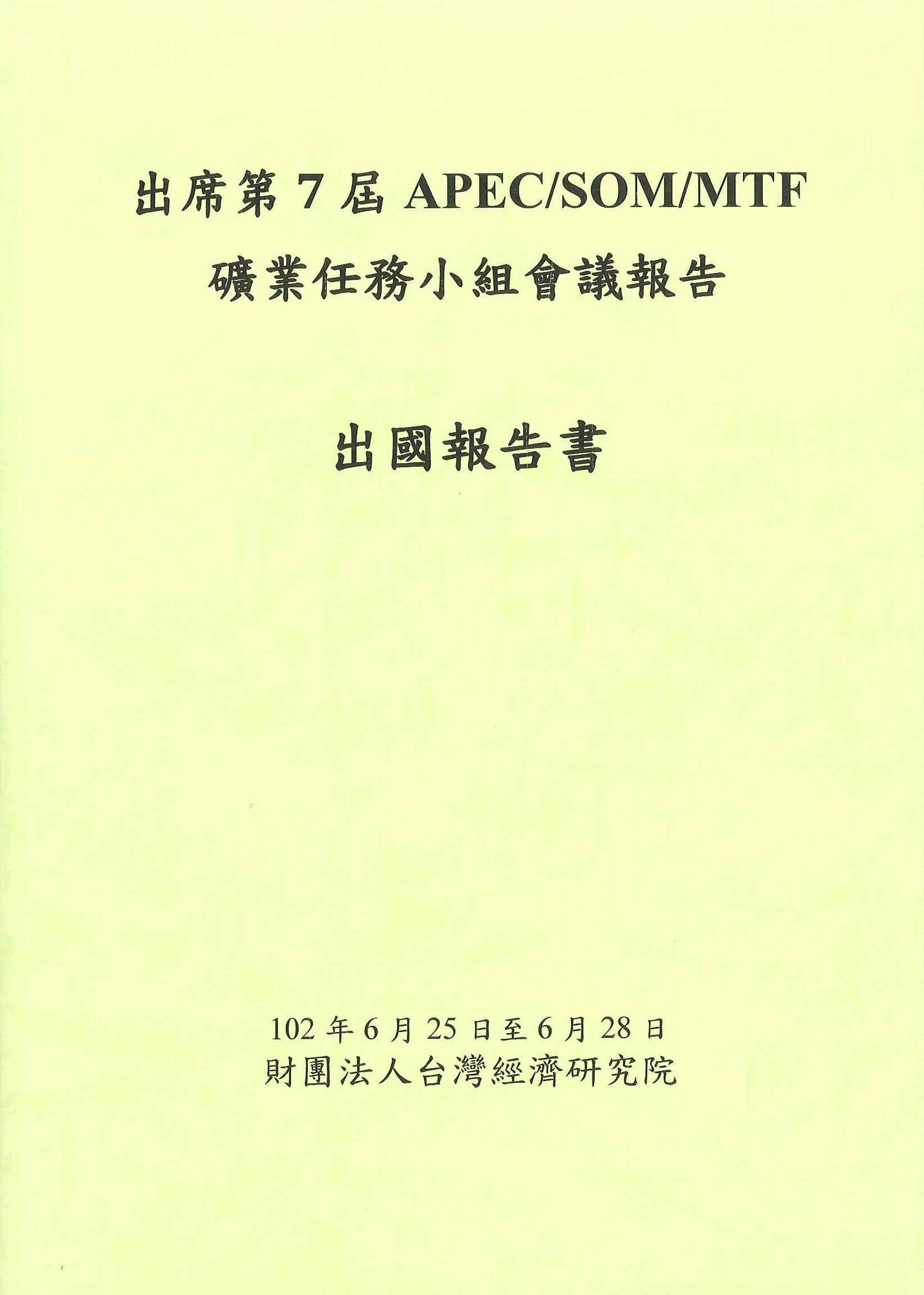 出席第7屆APEC/SOM/MTF礦業任務小組會議報告出國報告書