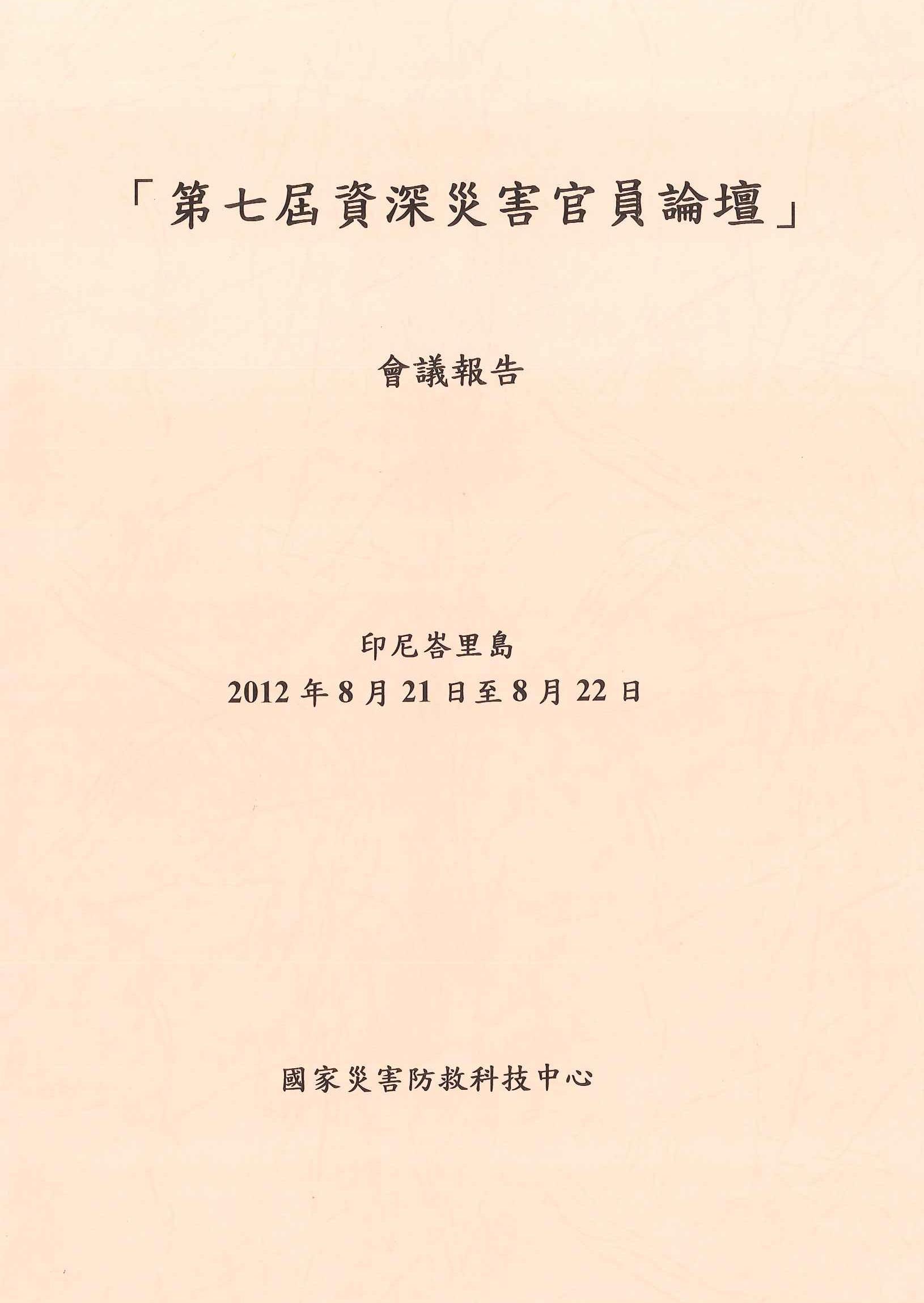 第七屆資深災害官員論壇會議報告