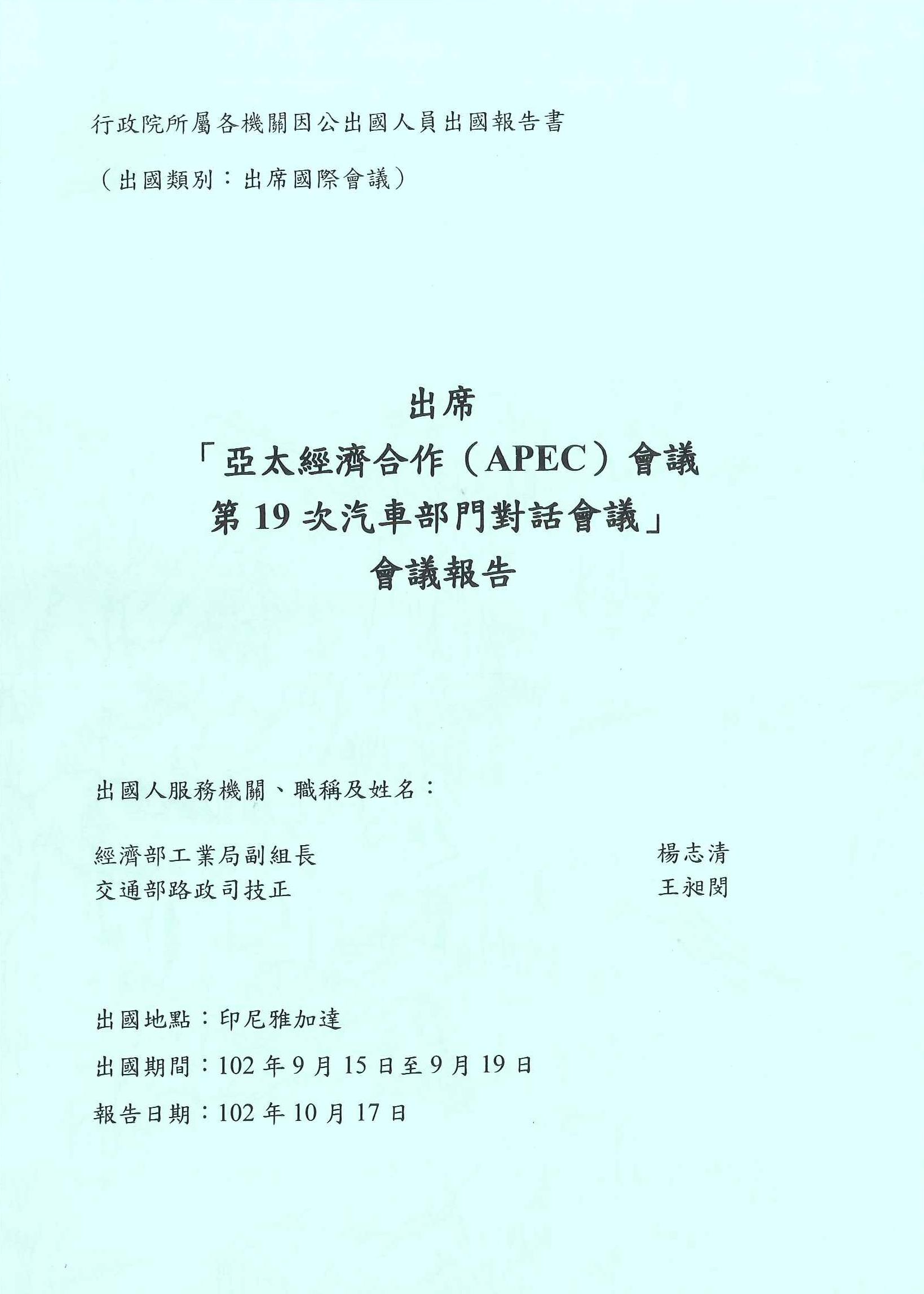 出席亞太經濟合作會議第19次汽車部門對話會議會議報告