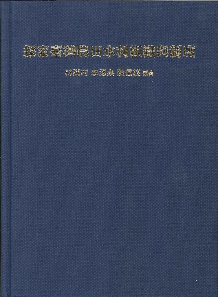 探索臺灣農田水利組織與制度